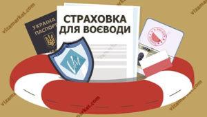 Вибір страховок для воєводської візи в Польщу
