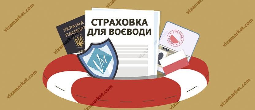 Все про страховку для воєводської візи в Польщу 2020 року картинка