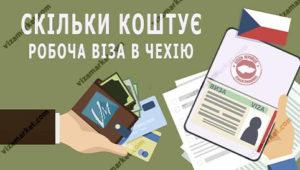 Стаття скільки коштує робоча віза в Чехію в 2020 році