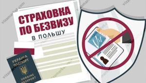 нужна ли страховка в Польшу с биометрическим паспортом
