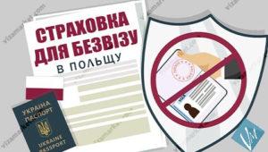 страховка по безвізу в Польщу