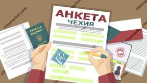 образец анкеты на визу в Чехию и как её заполнять