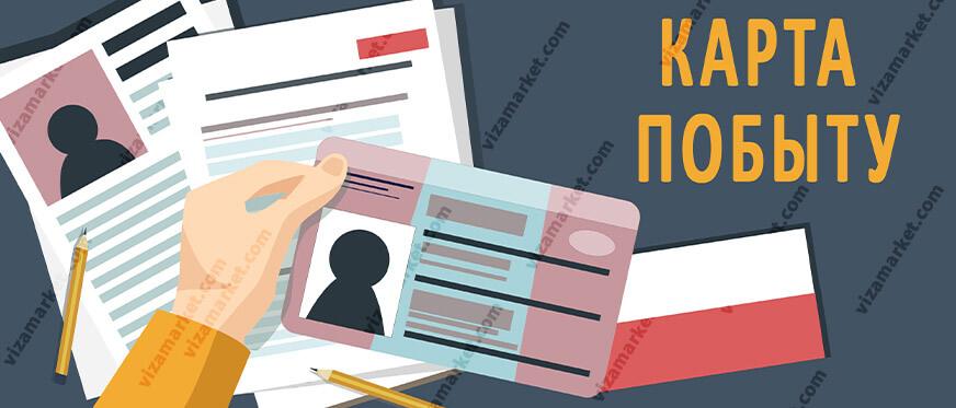 Как делать карту побыту в Польшу, цена, документы 2021