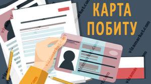 Що таке карта побиту і які потрібні документи 2021