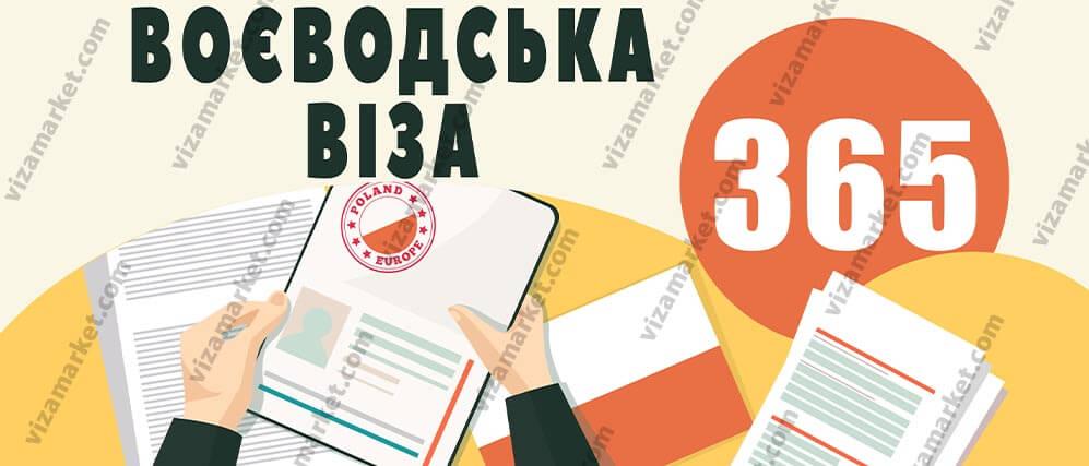 Які документи потрібні для воєводської візи в Польщу