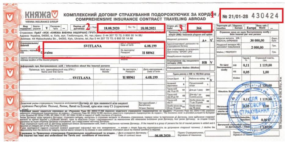 картинка як виглядає страховка на навчальну візу в Польщу від Княжа